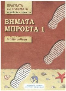 bimata_mprosta2